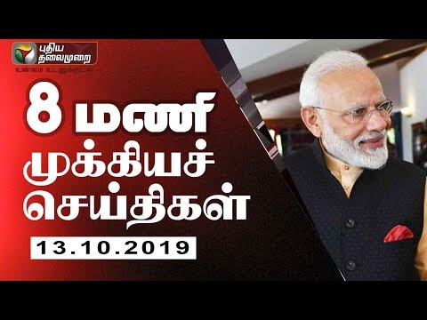 Puthiya Thalaimurai 8 AM News | Tamil News | Today News | Watch Tamil News | 13/10/2019
