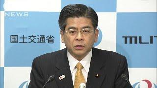 石井大臣 4月1日異動発令の国交省職員に異例の要請(19/02/26)