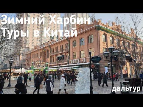 Харбин Китай, Туры в Харбин из Владивостока экскурсии, Ледовый город, Туры в Китай Дальтур