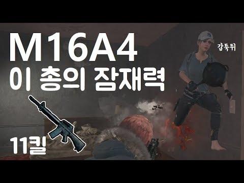 배틀그라운드) M16A4 이 총의 잠재력.. 엠십육 당신은 대체.. | 우주하마