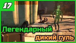 Fallout 4 Выживание  Полный хардкор - легендарный дикий гуль  17 ПРОХОЖДЕНИЕ в 1080 60