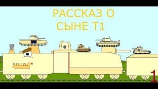 Россказ о сыне Т1 - Мультики про танки