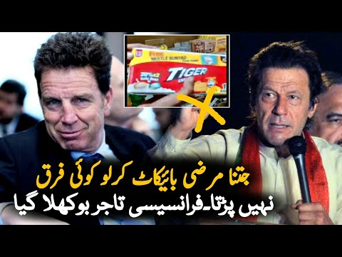 France Traders Message After Pakistan,Qatar and Turkey Boycott  Imran Khan  Boycott_France_Products