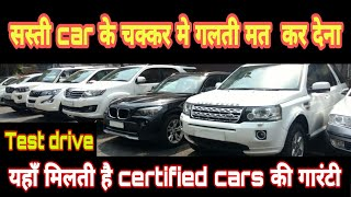 second hand car in delhi |बाजार में सबसे सस्ती कार | used cars at cheap price | pre owned cars
