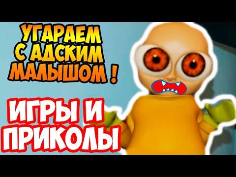 УГАРАЕМ С АДСКИМ МАЛЫШОМ ! - Baby In Yellow Приколы [Прохождение На Русском / Игра]