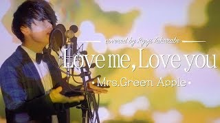 "【フル歌詞】""Love me, Love you"" Mrs. GREEN APPLE / covered by 財部亮治"