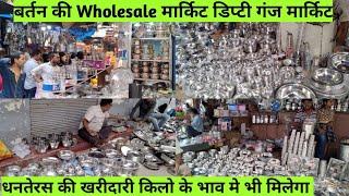 बर्तन खरीदे किलो के भाव मे Bartan Wholesale Market In Delhi Utensils Stainless Steel  In Sadar Bazar