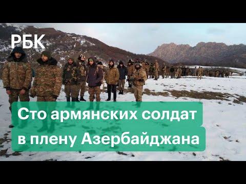Армения обвиняет Азербайджан в удерживании ста пленных. Семьи солдат штурмуют здание минобороны