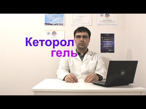 Кеторол гель: инструкция по применению