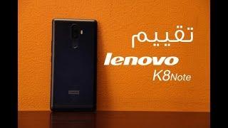 Lenovo K8 Note Review | تقييم موبايل لينوفو K8 نوت