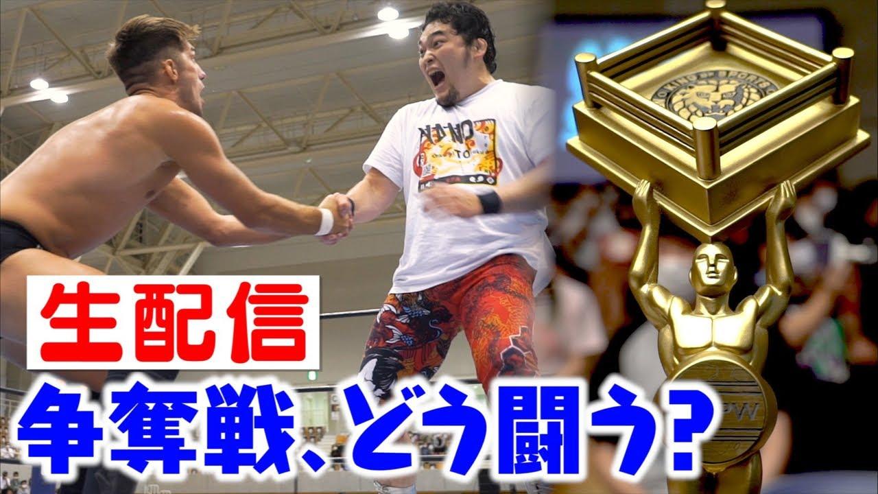 【生配信】KOPW2020 争奪戦が決定!
