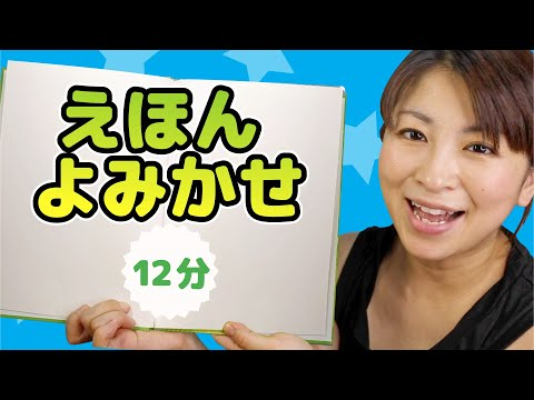 Learn Japanese With Children's Books - 12 Minutes Of Japanese Kids Books With Hiroko