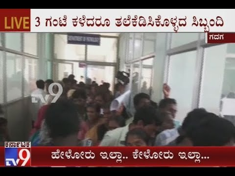 Power Crisis at Gadag GIMS Hospital for the past 3 Hours, Patients and Attender Suffer Lot