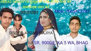 SR. 9000 E KA 5 WA BHAG SAYAR …