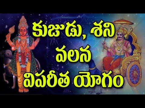 కుజుడు,శని వలన విపరీత యోగం | Astro Village |Telugu Astrology | Rasi Phalalu