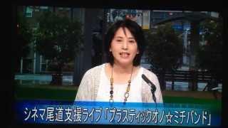 シネマ尾道で開催されたプラスティック・オノ☆ミチ・バンドの チャリテ...