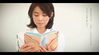 糸井重里の最新刊『抱きしめられたい。』の中から、 ことばをひとつ、女...