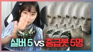[잉신TV] (충격) 실버5 1명이 중급봇 5명을 이길 수 있다,,,..?!?!