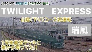 試8010D 87系TM01編成 トワイライト瑞風 山陰(下り)コース試運転