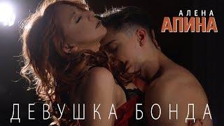 "Алена Апина - ""Девушка Бонда"" (видеоклип) - 2017"