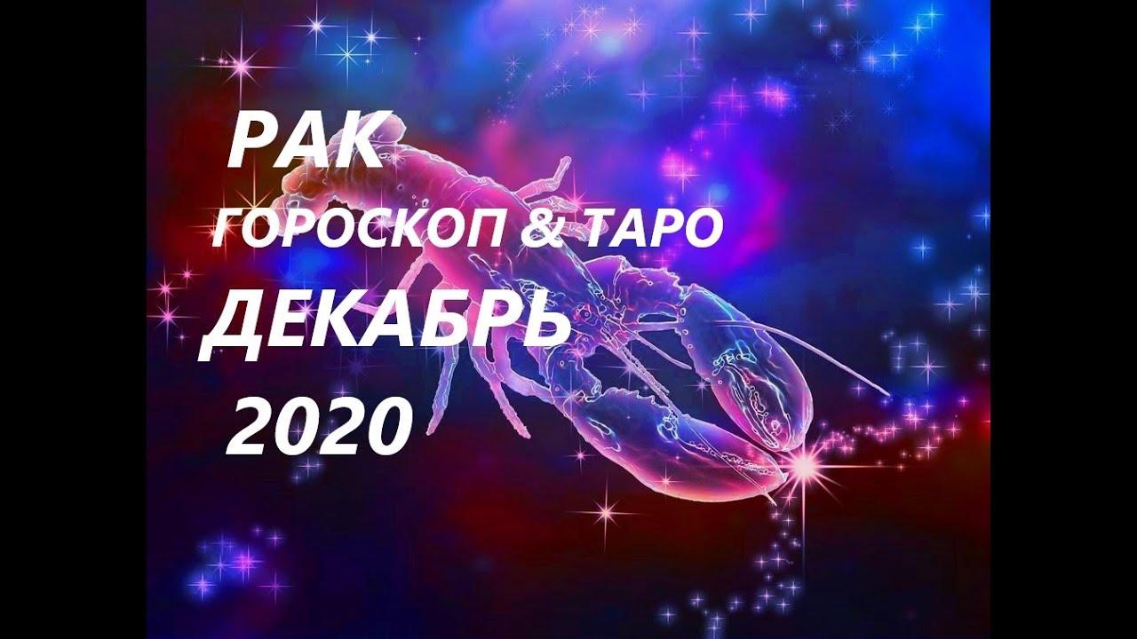 РАК♋ ГОРОСКОП, ТАРО ПРОГНОЗ 🎄Декабрь 2020 ВРЕМЯ ПЕРЕМЕН!