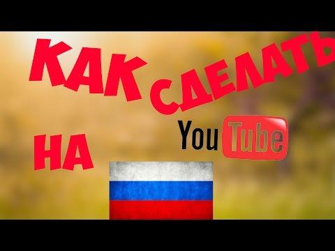 YouTube скачать бесплатно -
