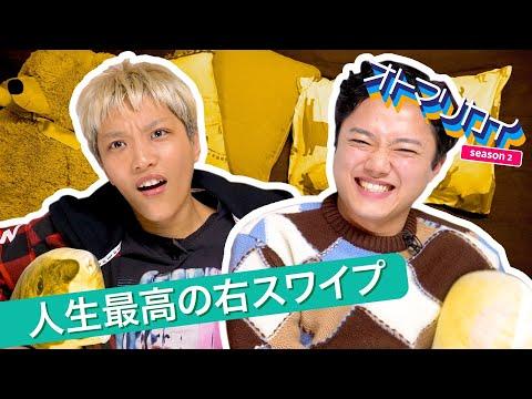 『クィア・アイ in Japan』で大変身!ゲイのKan君と語る恋愛トーク【オトマリカイ】