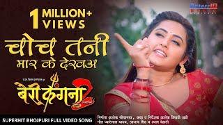 चोच तनी मार के देखअ | Bairi Kangana 2 Song | Ravi kishan, Kajal Raghwani | Superhit Bhojpuri