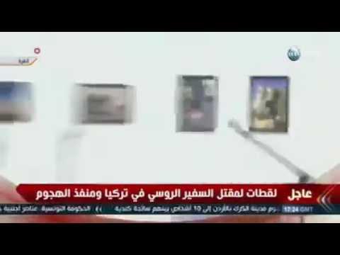 فيديوة لجريمه مقتل السفير الروسي في تركيا