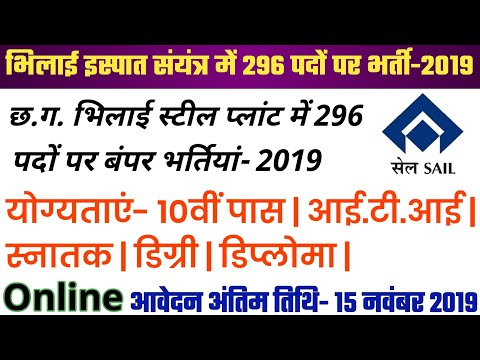 Sail Bhilai Steel Plant Job 2019
