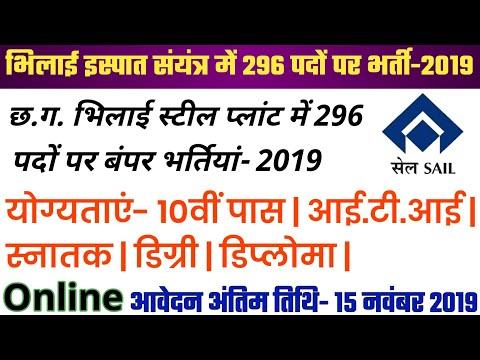 Sail Bhilai Steel Plant Job 2019