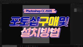 [Photoshop CC] 포토샵 구매및 설치방법 (다…