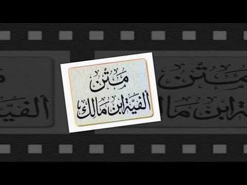 المجلس الثامن شرح ألفية ابن مالك في النحو والصرف