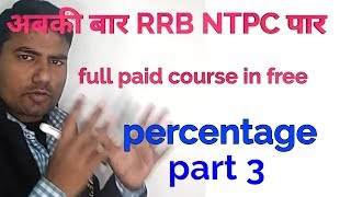rrb ntpc percentage chapter /maths for rrb ntpc | percentage trick for ssc | percentage trick in hin