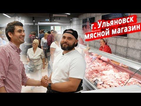 Мясной магазин. видео-обзор открытия. г. Ульяновск / МЯСНАЯ ШКОЛА