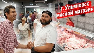 Мясной магазин. видео-обзор открытия. г. Ульяновск.