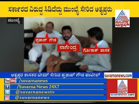 Operation Lotus Disgruntled Congress MLAs Spotted in a Private Hotel At Mumbai