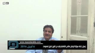 مصر العربية | زهران: إخفاء موازنة البرلمان مناقض للشفافية ولابد من قانون تداول المعلومات