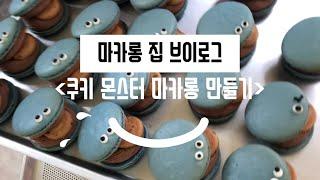 마카롱 가게 같이 일해요  마카롱 브이로그 / 초코 마…