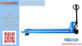 Тележка ручная гидравлическая удлиненная ACL 20-20(ACL 20/20 - ручной вилочный подъемник с удлиненными вилами (2 метра!), предназначен для транспортировки грузов..., 2014-10-30T09:54:19.000Z)