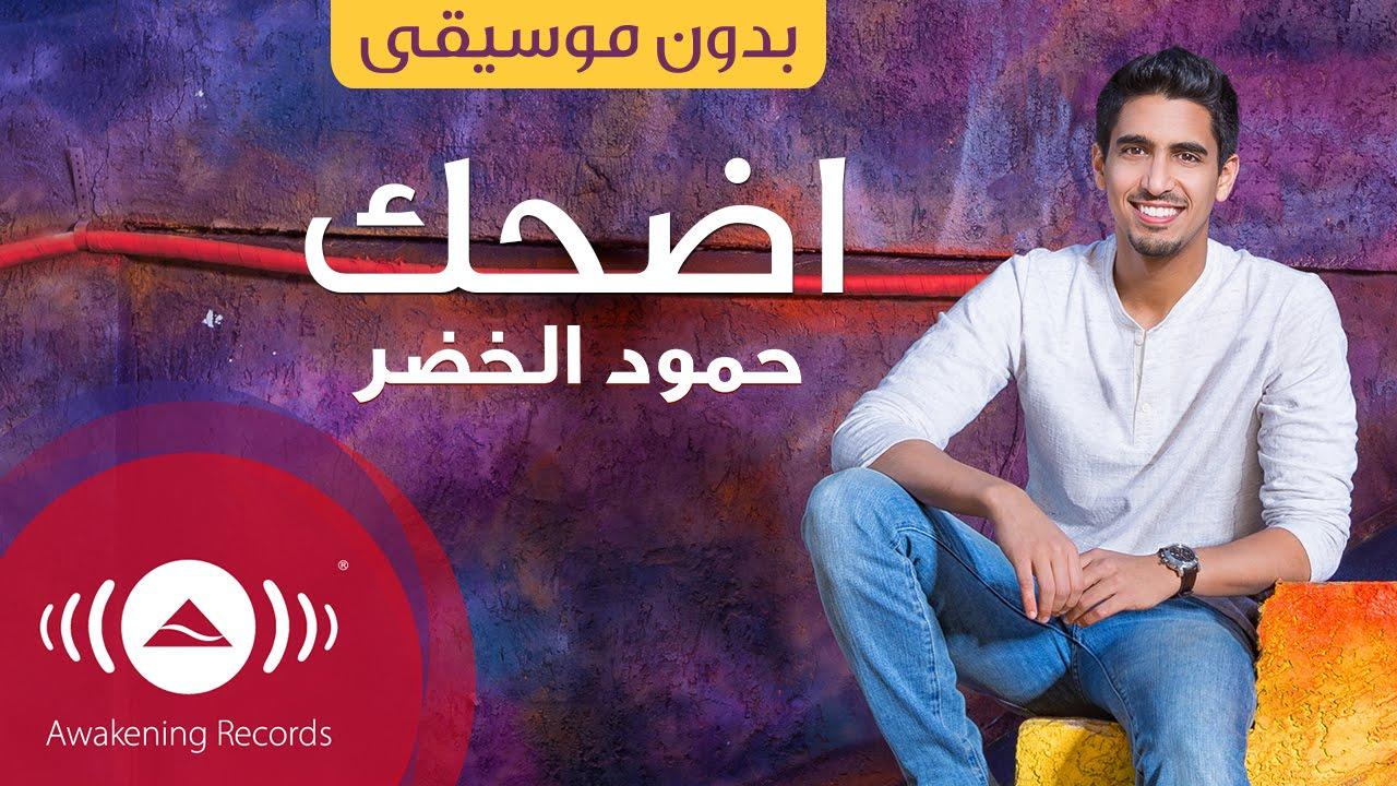 Humood - Edhak | حمود الخضر- اضحك  | (Acapella - Vocals Only - بدون موسيقى)