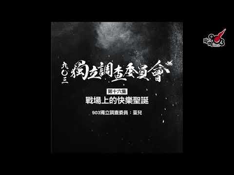 戰場上的快樂聖誕【903獨立調查委員會EP16】