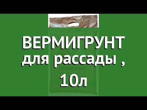 ВЕРМИГРУНТ для рассады (VERMI), 10л обзор VERMI05 бренд VERMI производитель VERMI (Россия)