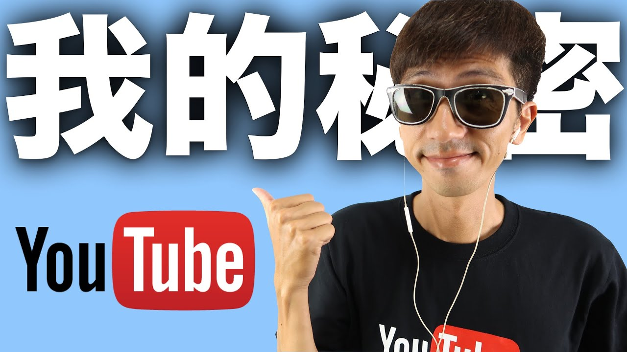 youtube賺錢(不能說的4個小秘密,如何當個成功的領導者)EP6 (中文字幕) - YouTube