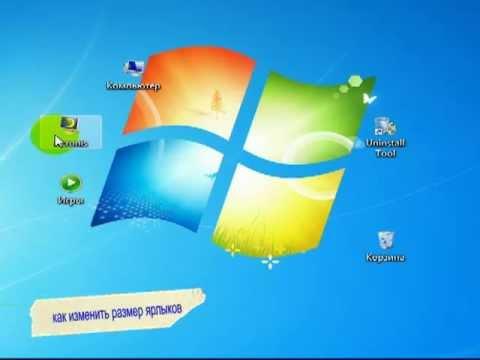 Как изменить фон на рабочем столе на windows 7