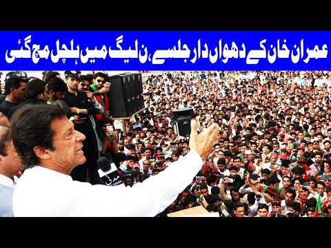 Foreign policy in 'new Pakistan' to be formed - Imran Khan - Dunya News