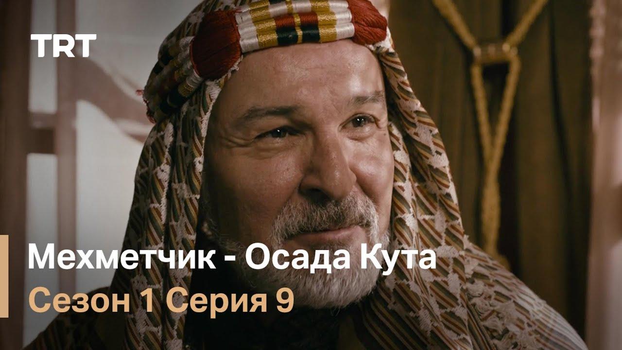 Мехметчик - Осада Кута Сезон 1 - Серия 9