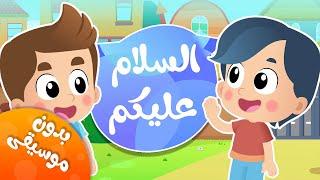 أغنية السلام عليكم بدون موسيقى | قناة هدهد - Hudhud