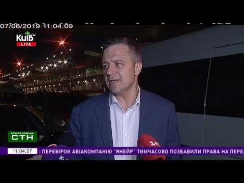 Телеканал Київ: 07.06.19 Столичні телевізійні новини 11.00