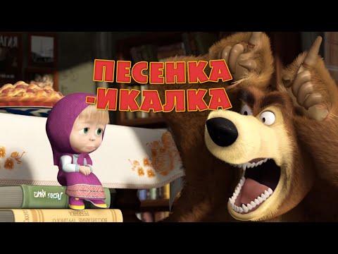 """Маша и Медведь - """"Песенка-икалка"""" (Дышите! Не дышите!)"""